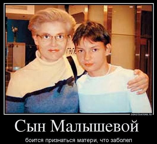 1339320037_48819215_syin-malyishevoj-
