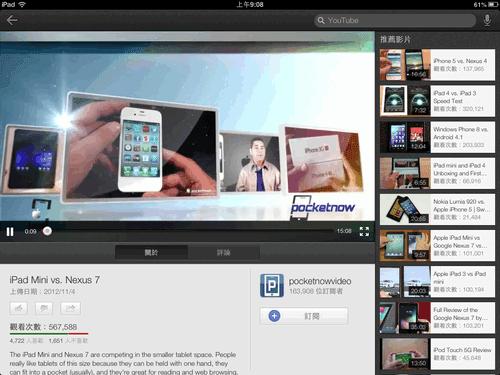 youtube ipad app-02
