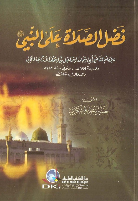 salat_jahdami_صفحة_001