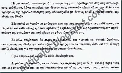 ΕΞΩΔΙΚΟ113