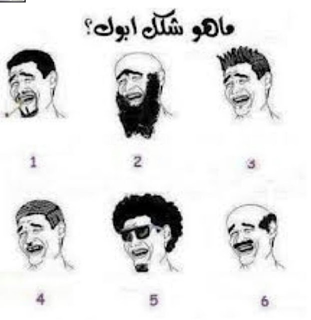 ما هو شكل أبوك ؟؟؟