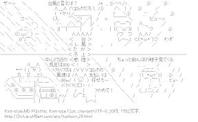 [AA]台風が上陸した予感!