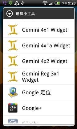 Gemini Calendar-11