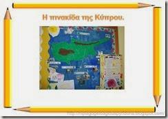 Οι δημιουργίες μας (Τάξη Α1) (16)