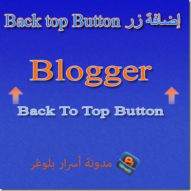 إضافة زر Back top Button