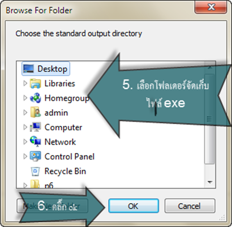 เลือกโฟลเดอร์จัดเก็บ ไฟล์ exe