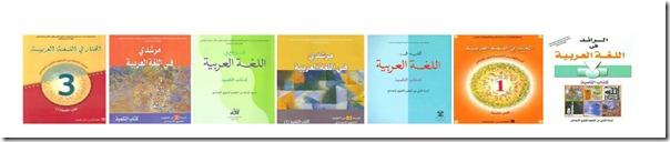 صورة مقرر اللغة العربية بالإعدادي