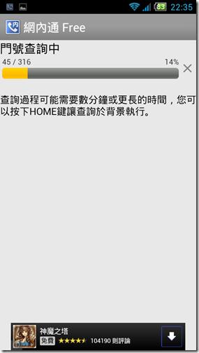 Screenshot_2013-10-15-22-35-21