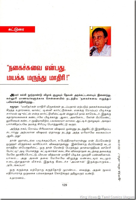 Vikatan Sujatha Malar Dec 2012 Sujatha on Cartoon Art Page 01