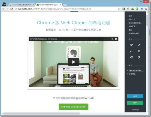 Evernote Web Clipper-01