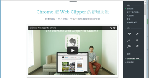 Evernote Web Clipper 整合 Clearly、 Skitch 統一擷取整理