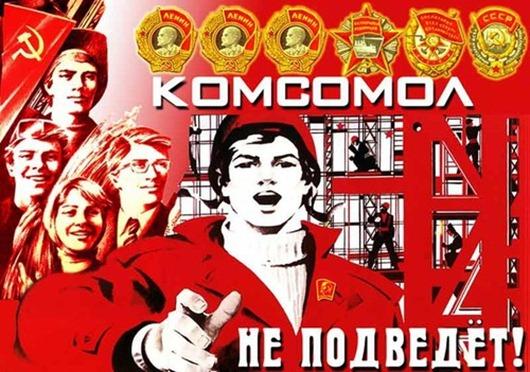 65905635_Komsomol_ne_podvedet