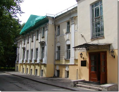 Gorky Institute