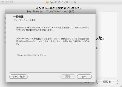 Eye-Fi HelperScreenSnapz001.jpg