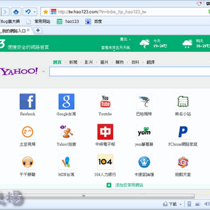 [瀏覽器] 百度瀏覽器(Baidu Browser) 2.64 繁體中文免安裝版