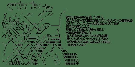 アッシュ・ローラー (アクセル・ワールド)