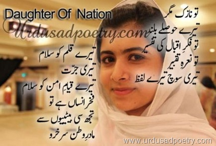 Malala-Yousafzai-Tribute