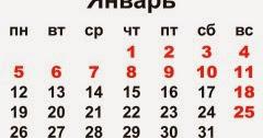 Календарь комиссаровой