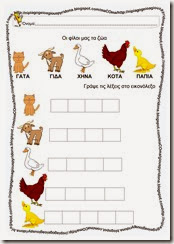 Αλφάβητο με τα ζώα