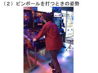 20121118_pinball_slid20.jpg