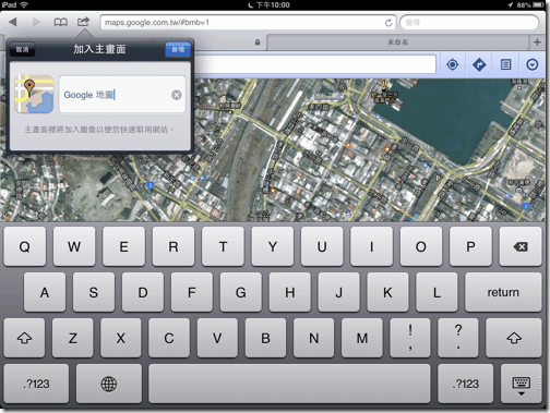 google maps ios6-02
