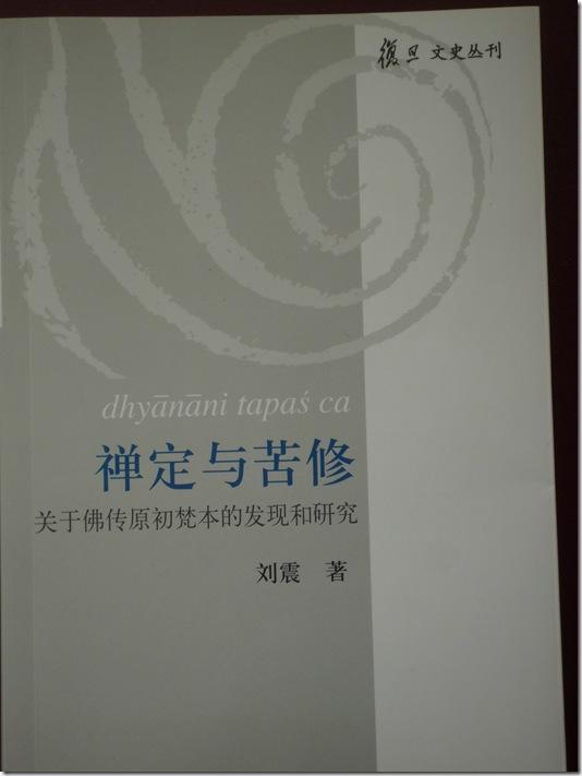 P1130501