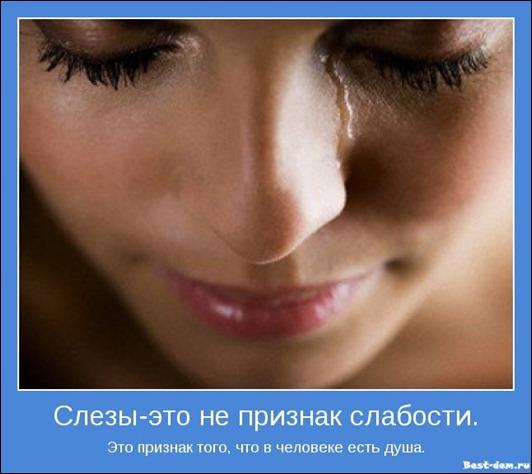 Слезы-это-не-признак-слабости-Это-признак-того-что-в-человеке-есть-душа-...