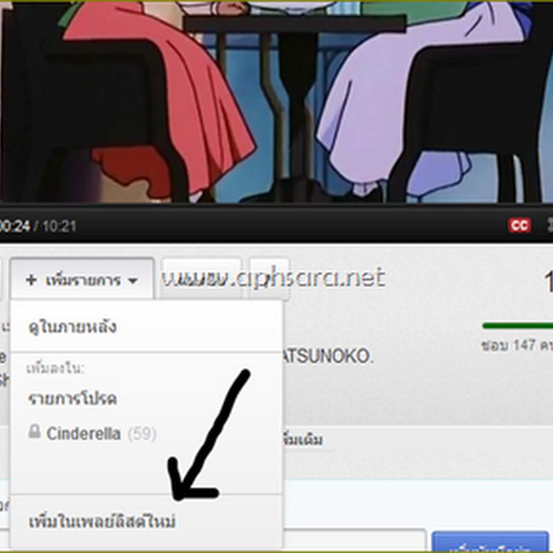 ทำให้ Youtube เล่นวีดีโออัตโนมัติแบบโดยต่อเนื่องในเรื่องโปรดด้วย Playlists