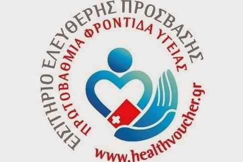 Εισιτήριο υγείας για ανασφάλιστους