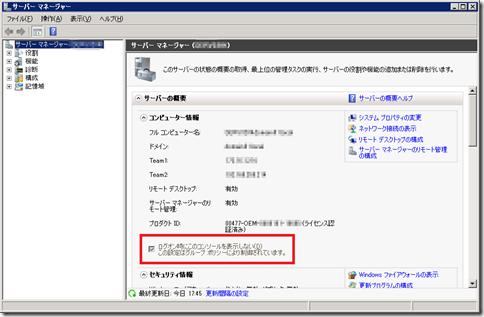 servermanager-02