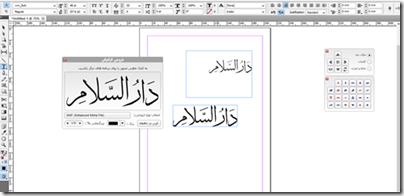 Ekspor Teks Arab dan Image Ke Indesign