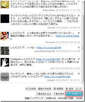 Twitterまとめの作成 - Togetter