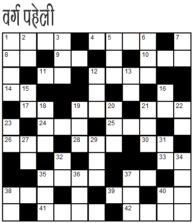 hindi-cryptic-crossword-grid3