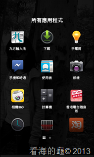 Screenshot_2013-04-13-16-15-14