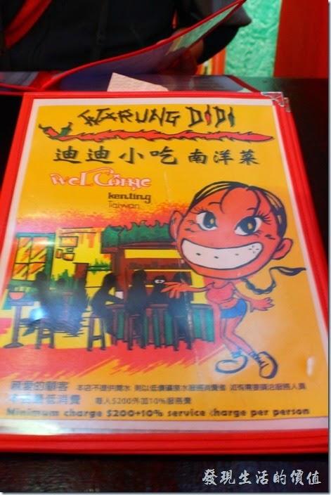 墾丁-迪迪小吃南洋菜-迪迪小吃的菜單,正確的菜單請參考官網。