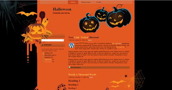 halloween_шаблон_для_блога