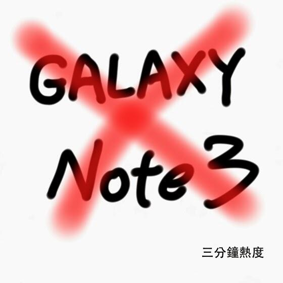 不要買 Galaxy Note 3 的理由