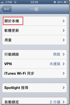 查看iPhone的Wifi MAC地址_1