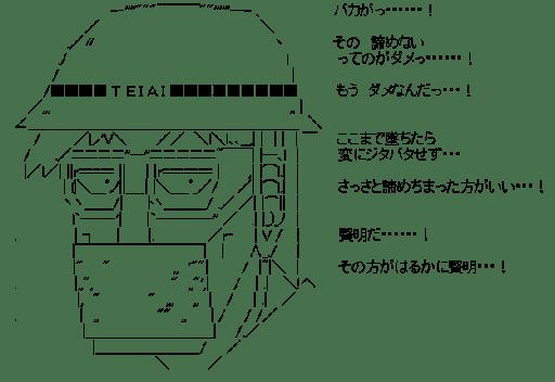 石田Jr 「さっさと諦めちまった方がいい・・・!」 (カイジ)