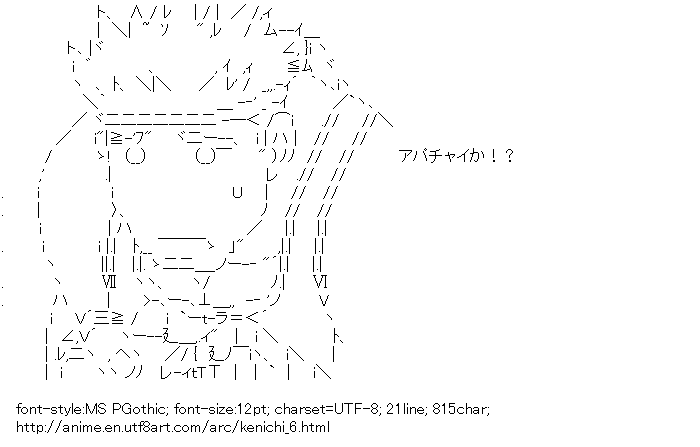 Kenichi: The Mightiest Disciple,Apachai Hopachai