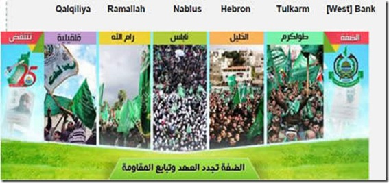 Hamas poster for the rallies in Judea and Samaria 12-2012