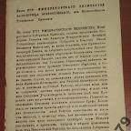 Указ об упразднении очаковской ратуши