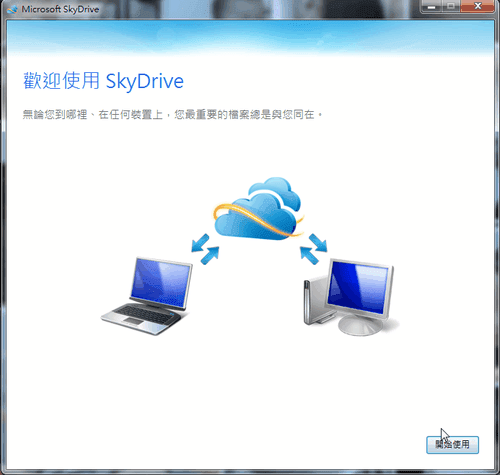 [skydrive%2520app%2520pc-02%255B3%255D.png]