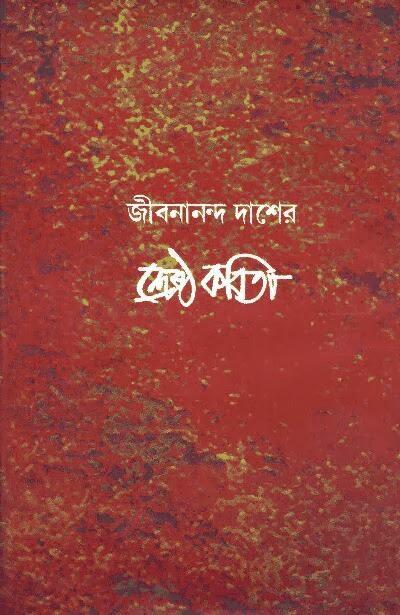 kamasutra of vatsyayana in bengali free pdf mega