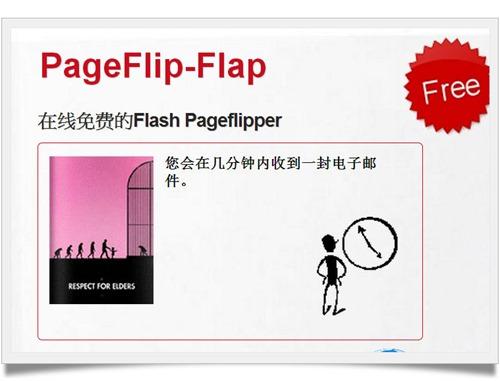 pageflipflap04-f