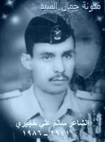 الشاعر سالم علي حُجيري