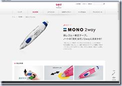 修正テープ モノ2way   株式会社 トンボ鉛筆