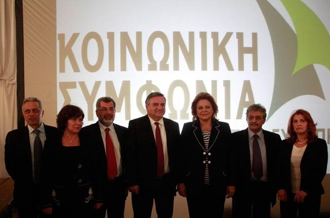 Κοινωνική Συμφωνία: Σύσταση προσωρινής Νομαρχιακής Επιτροπής Κεφαλονιάς & Ιθάκης