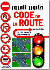 أفضل كتاب لتعليم قانون المرور في العالم