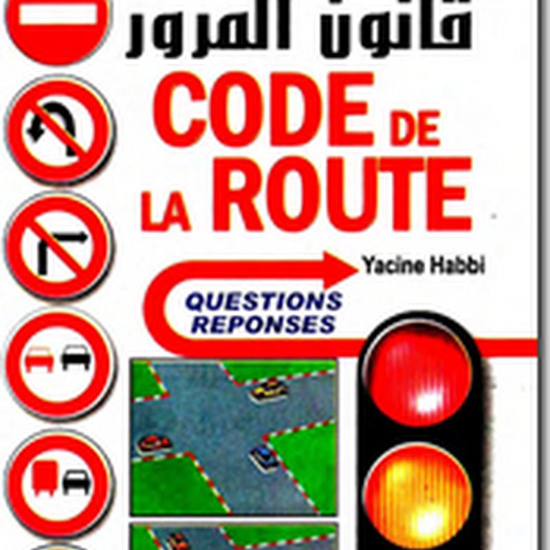تحميل أفضل كتاب لتعليم قانون المرور الجزائري